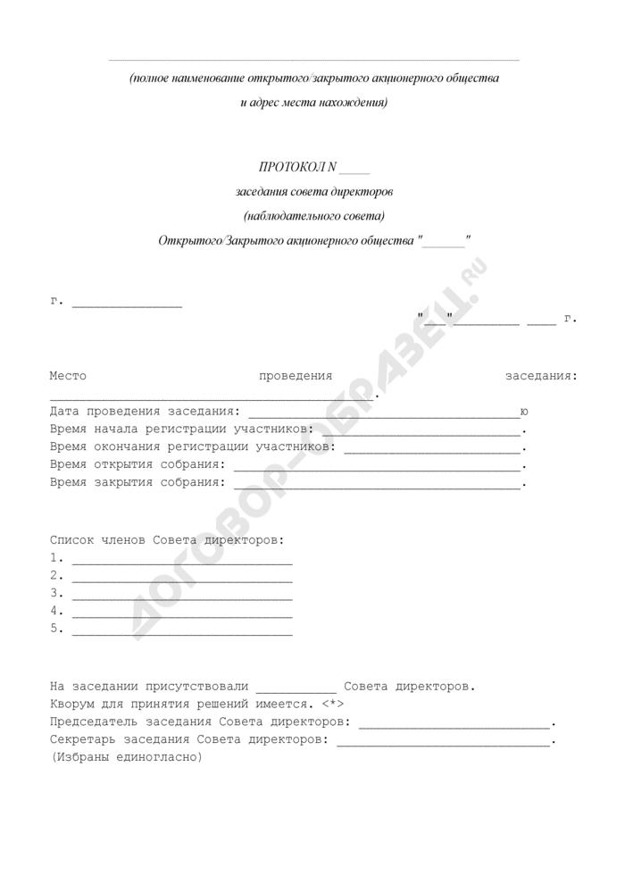 Протокол заседания совета директоров (наблюдательного совета) о внесении в устав АО изменений, связанных с ликвидацией филиалов (представительств). Страница 1