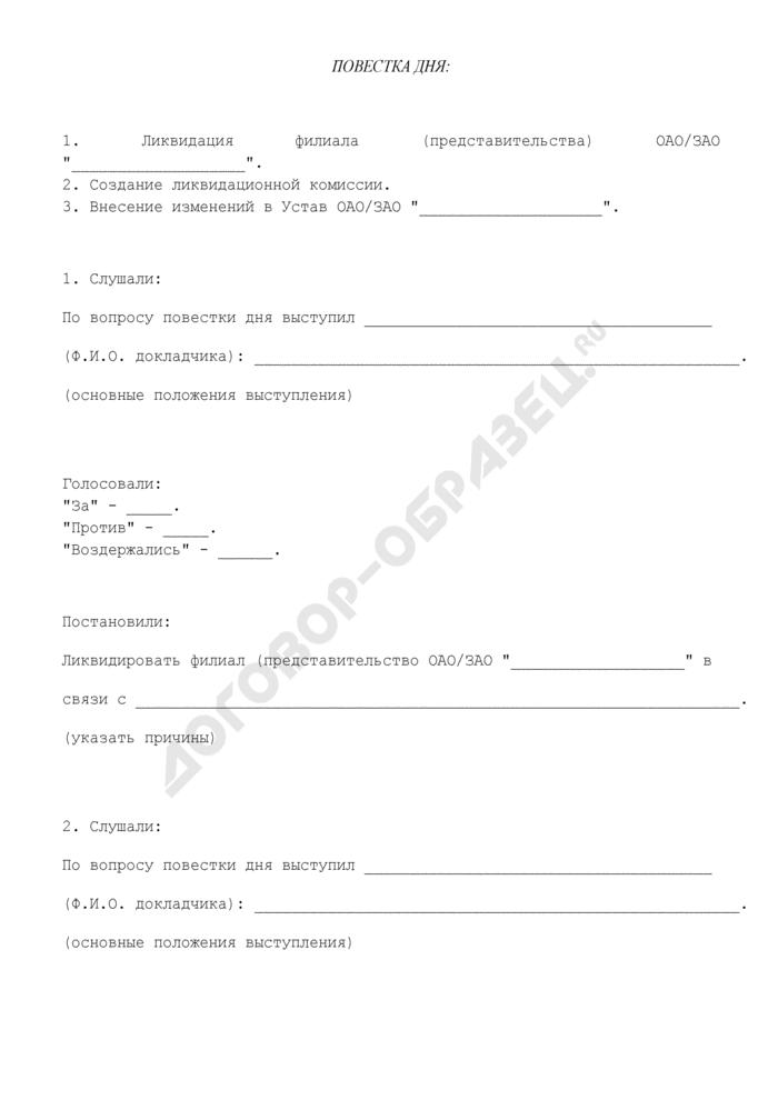 Протокол заседания совета директоров (наблюдательного совета) о внесении в устав АО изменений, связанных с ликвидацией филиалов (представительств). Страница 2