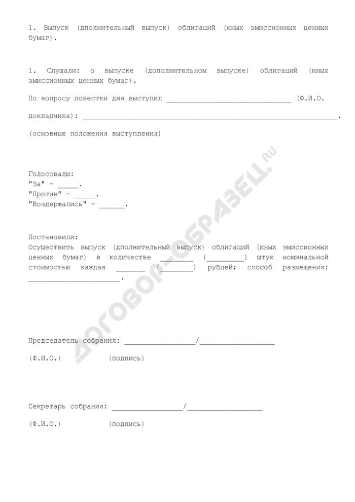 Протокол заседания совета директоров (наблюдательного совета) акционерного общества о выпуске (дополнительном выпуске) облигаций или иных эмиссионных ценных бумаг. Страница 2