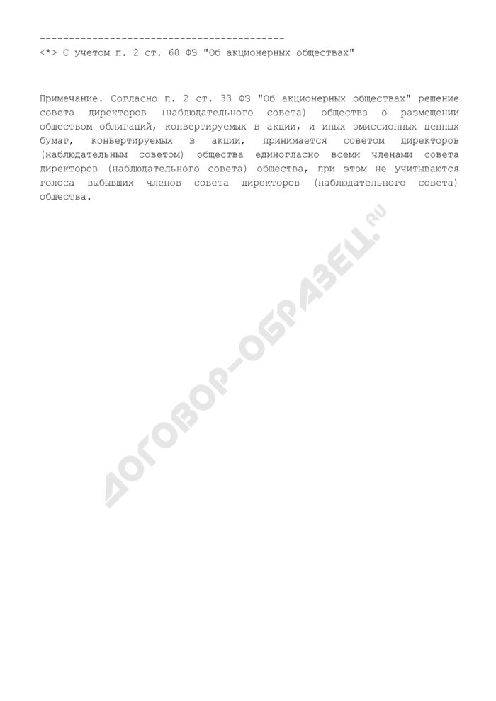 Протокол заседания совета директоров (наблюдательного совета) акционерного общества о выпуске (дополнительном выпуске) облигаций или иных эмиссионных ценных бумаг. Страница 3