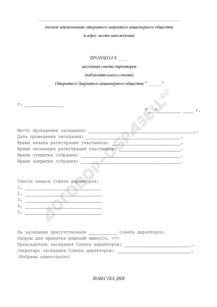 Протокол заседания совета директоров (наблюдательного совета) по вопросу о размещении облигаций (иных эмиссионных ценных бумаг), конвертируемых в акции. Страница 1