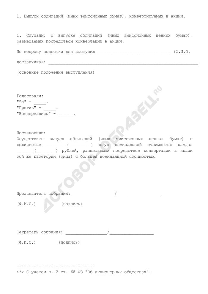 Протокол заседания совета директоров (наблюдательного совета) по вопросу о размещении облигаций (иных эмиссионных ценных бумаг), конвертируемых в акции. Страница 2