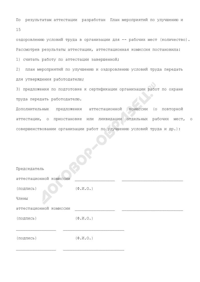 Протокол заседания аттестационной комиссии по результатам аттестации рабочих мест по условиям труда (пример). Страница 2