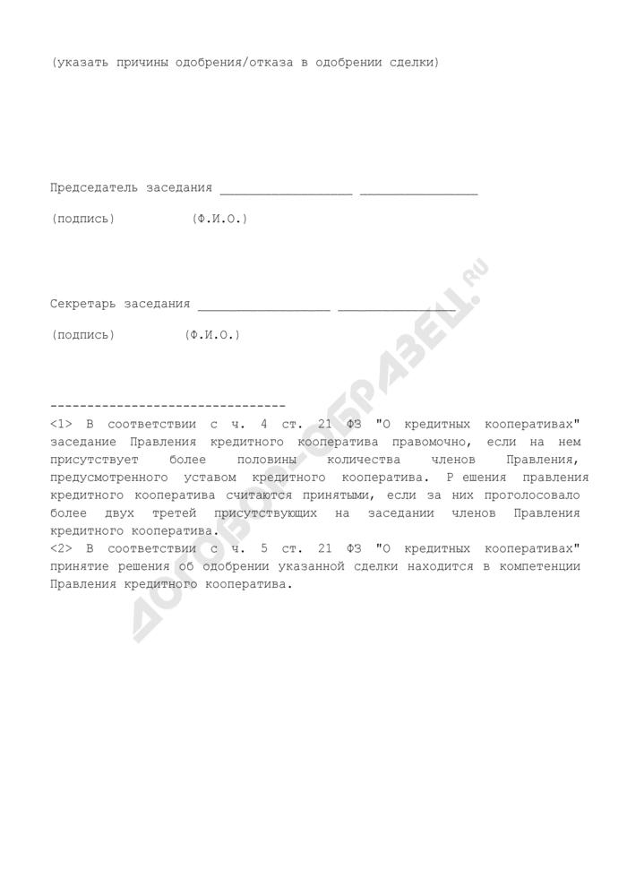 Протокол заседания правления кредитного кооператива по вопросу одобрения сделки кредитного кооператива, связанной с отчуждением или возможностью отчуждения находящегося в собственности кредитного кооператива имущества. Страница 3