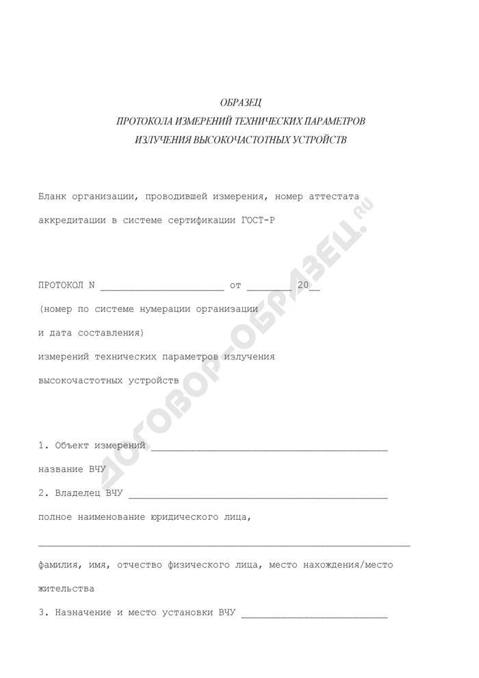 Образец протокола измерений технических параметров излучения высокочастотных устройств гражданского назначения. Страница 1