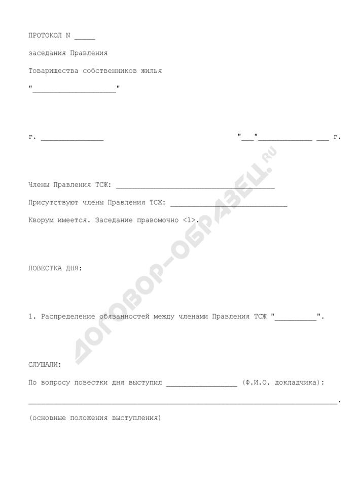 Протокол заседания правления товарищества собственников жилья по вопросам компетенции (общая форма). Страница 1