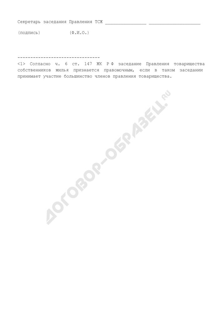 Протокол заседания правления товарищества собственников жилья по вопросам компетенции (общая форма). Страница 3