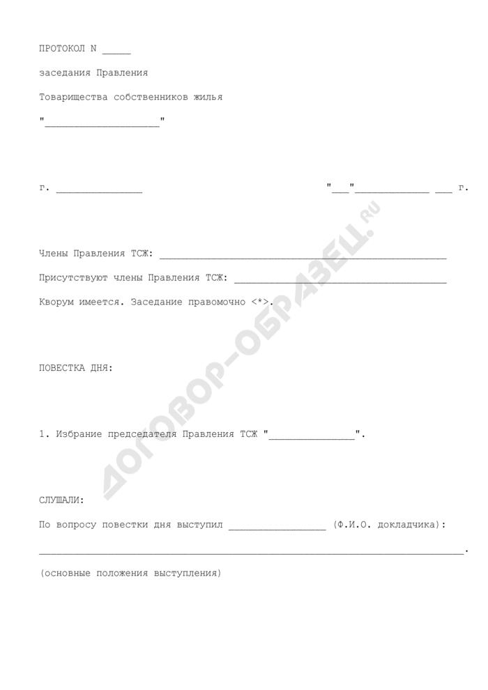 Протокол заседания правления товарищества собственников жилья по вопросу избрания председателя правления. Страница 1