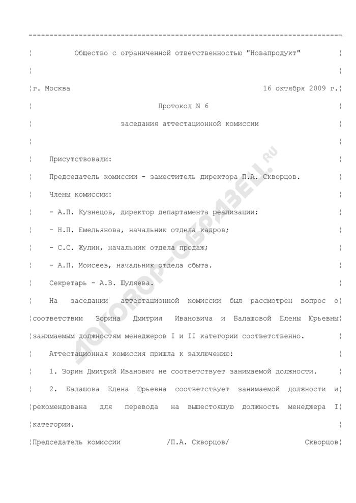 Протокол заседания аттестационной комиссии по вопросу соответствия работников организации занимаемым должностям (пример). Страница 1