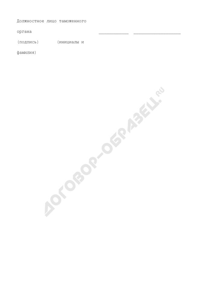 Протокол заявления о совершении административного правонарушения, поступившего в таможенные органы Российской Федерации. Страница 3