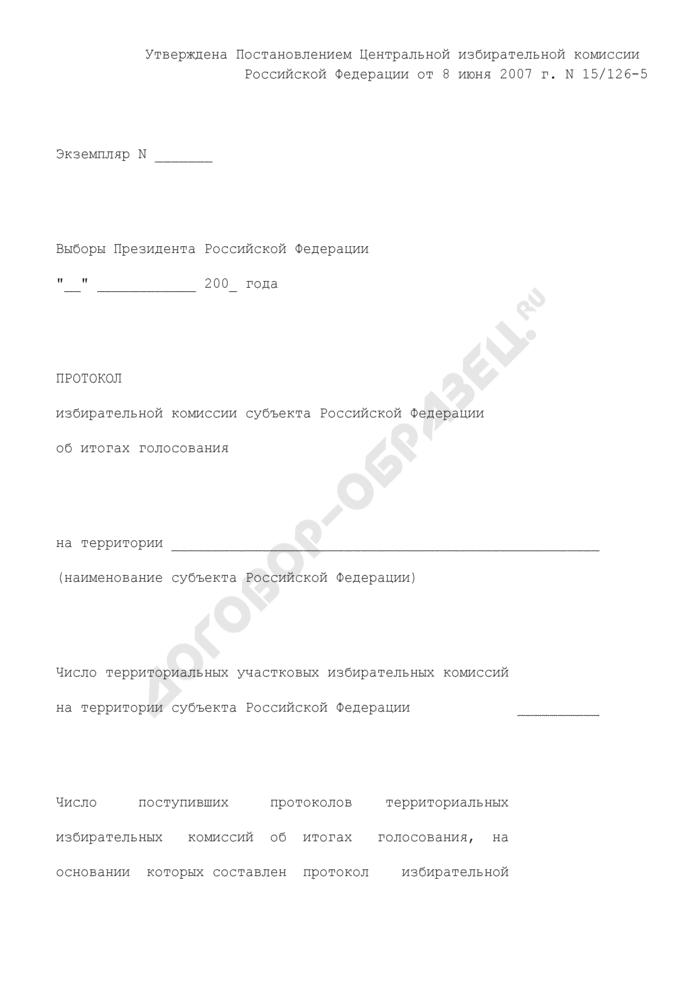 Протокол избирательной комиссии субъекта Российской Федерации об итогах голосования при проведении выборов Президента Российской Федерации на территории субъекта Российской Федерации (обязательная форма). Страница 1