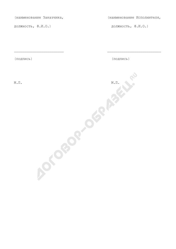 Протокол изменений (приложение к контракту на модернизацию (переоборудование) судна). Страница 3