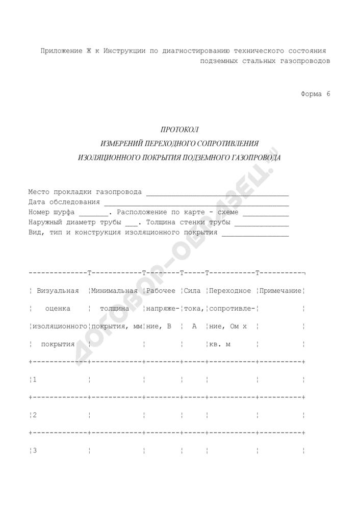 Протокол измерений переходного сопротивления изоляционного покрытия подземного газопровода. Форма N 6. Страница 1