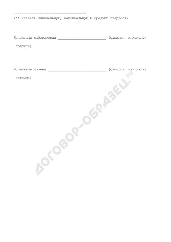 Протокол измерения твердости металла шва. Форма N П27.18. Страница 2
