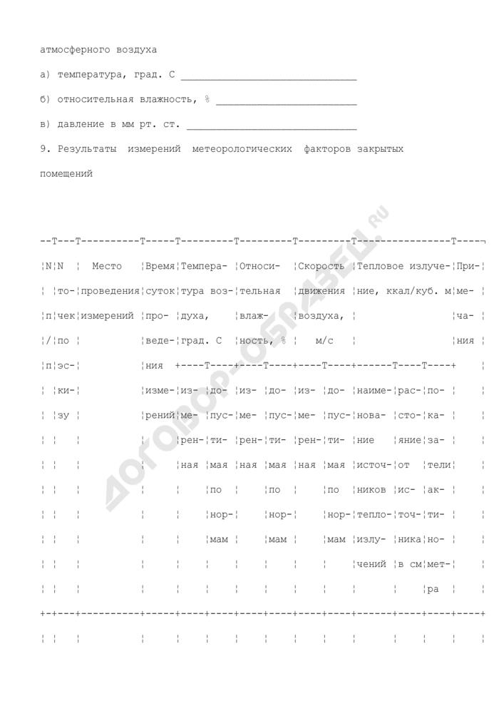 Протокол измерений метеорологических факторов при строительстве, переоборудовании и ремонте судов. Форма N 336/у. Страница 3