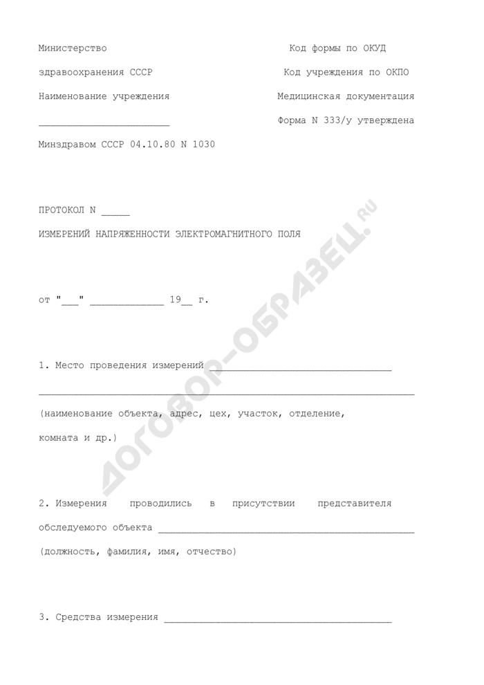 Протокол измерений напряженности электромагнитного поля при строительстве, переоборудовании и ремонте судов. Форма N 333/у. Страница 1