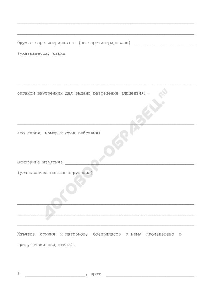 Протокол изъятия огнестрельного оружия и патронов к нему. Страница 3