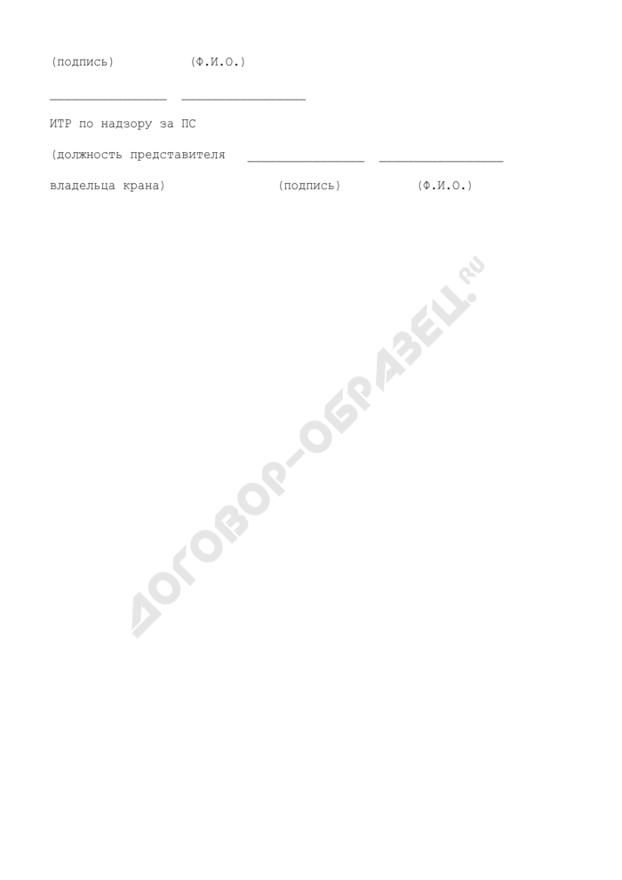 Протокол испытаний грузоподъемной машины. Страница 3