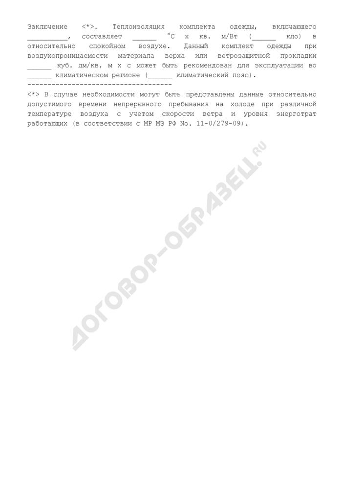 Протокол испытаний теплозащитных свойств комплекта одежды для защиты от пониженных температур. Страница 2