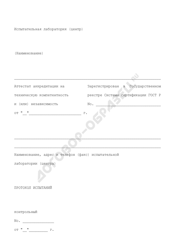 Протокол испытаний отдельных видов лесопромышленной продукции. Страница 1