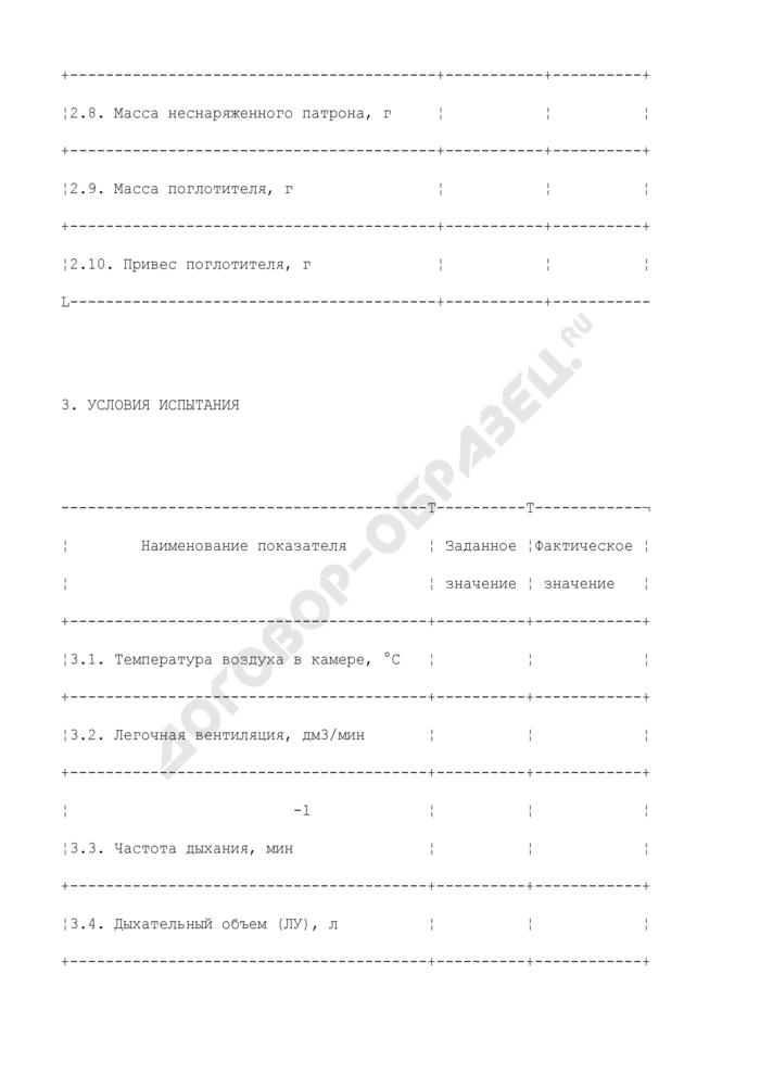 Протокол испытания кислородного изолирующего противогаза (респиратора) на стенде-имитаторе дыхания. Страница 3