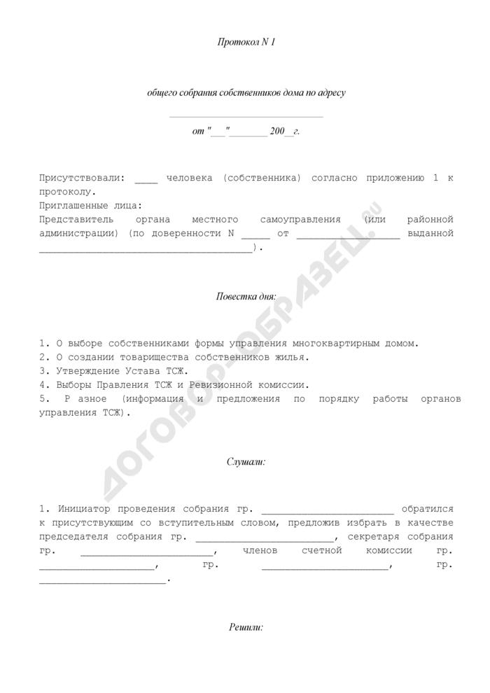 Образец протокола общего собрания собственников помещений в многоквартирном доме. Страница 1