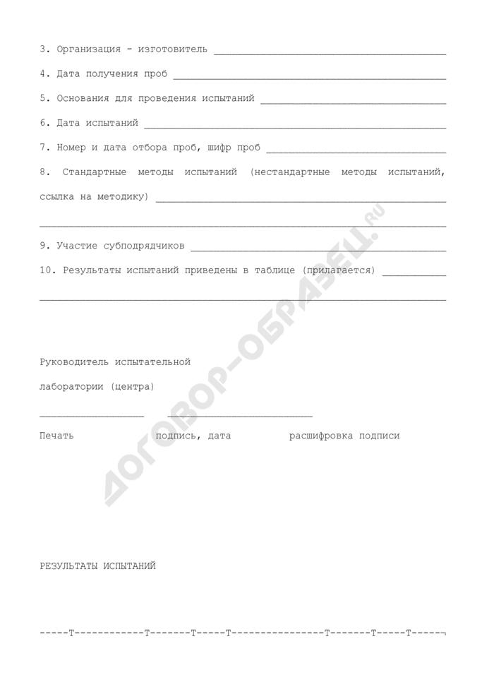 Протокол испытаний на проведение сертификации угля. Страница 2