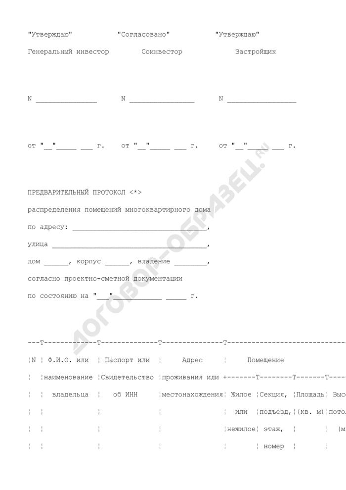 Предварительный протокол распределения помещений многоквартирного дома (приложение к договору долевого участия в строительстве многоквартирного дома). Страница 1