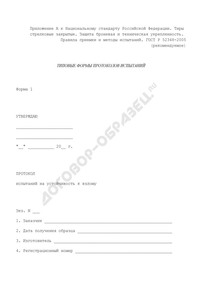 Протокол испытаний на устойчивость к взлому стрелкового закрытого тира. Форма N 1 (рекомендуемая). Страница 1