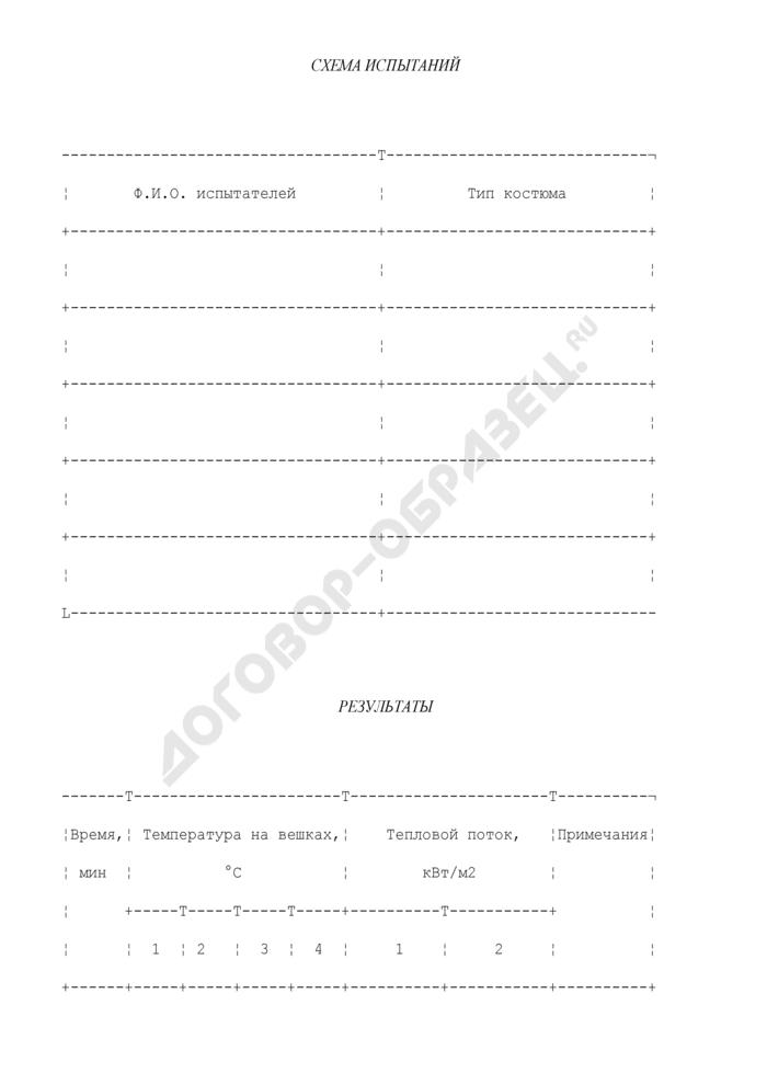 Протокол испытаний специальной защитной одежды пожарных. Страница 3