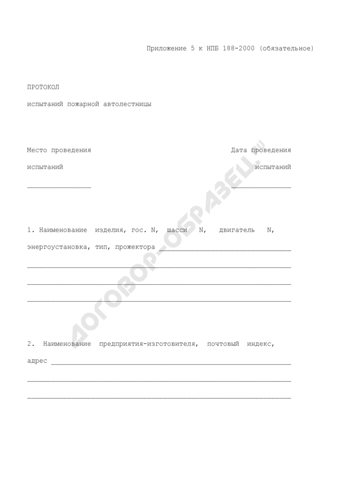 Протокол испытаний пожарной автолестницы. Страница 1