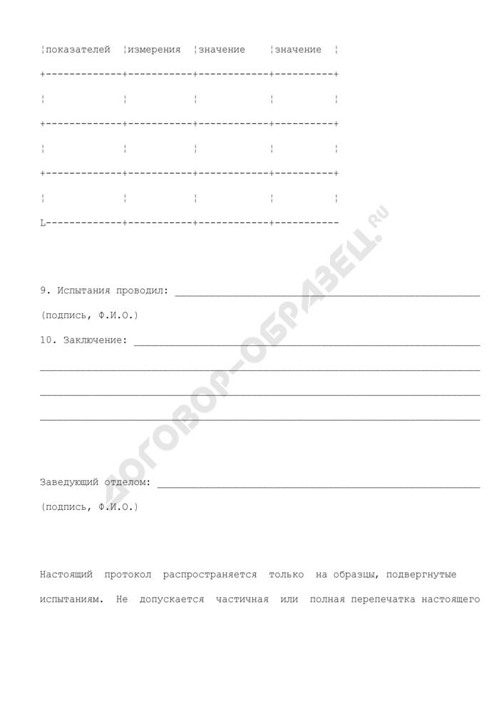 Протокол испытания образцов продукции по параметрам электромагнитного излучения. Форма N УФ-4-C. Страница 3
