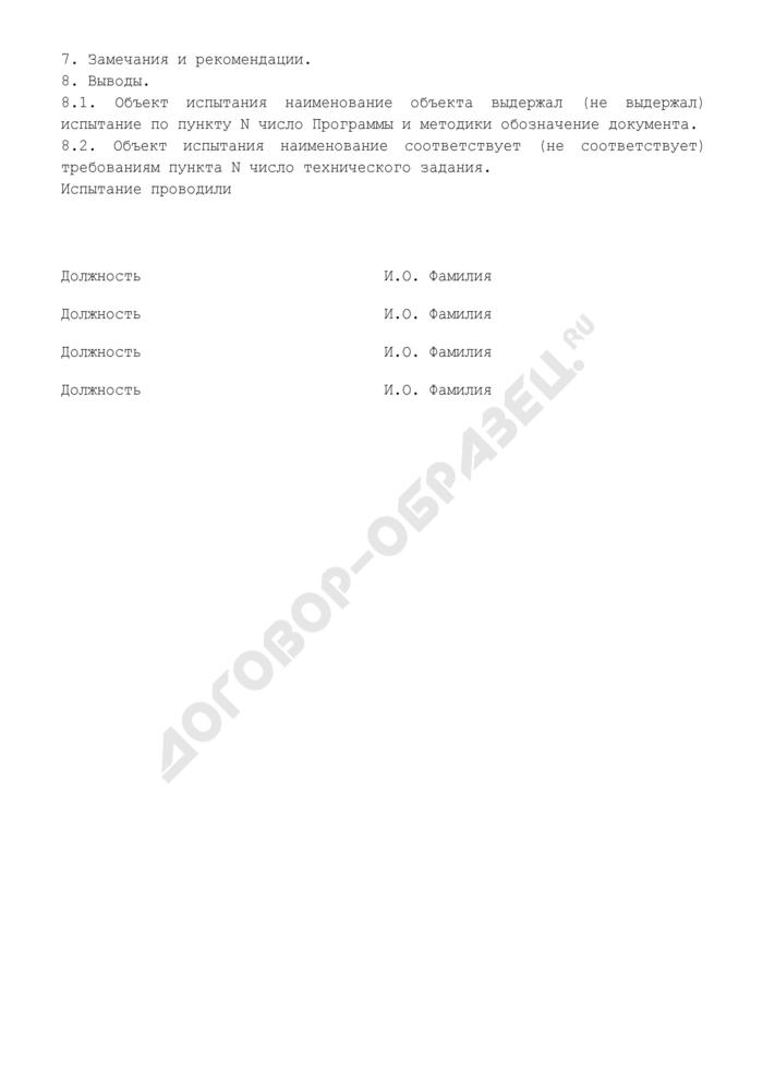Протокол испытания (приложение к программам и методикам испытаний (форма для испытаний изделий машиностроения и приборостроения)). Страница 2