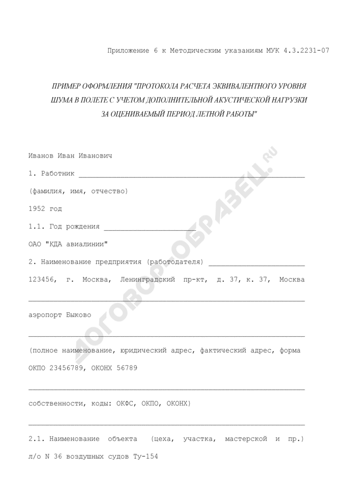 Пример оформления протокола расчета эквивалентного уровня шума в полете с учетом дополнительной акустической нагрузки за оцениваемый период летной работы. Страница 1