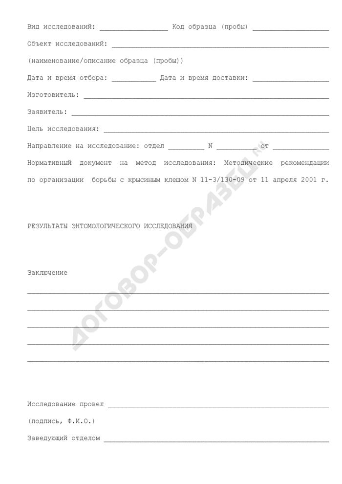 Протокол исследования образцов (проб) на метод исследования: Методические рекомендации по организации борьбы с крысиным клещом. Страница 2