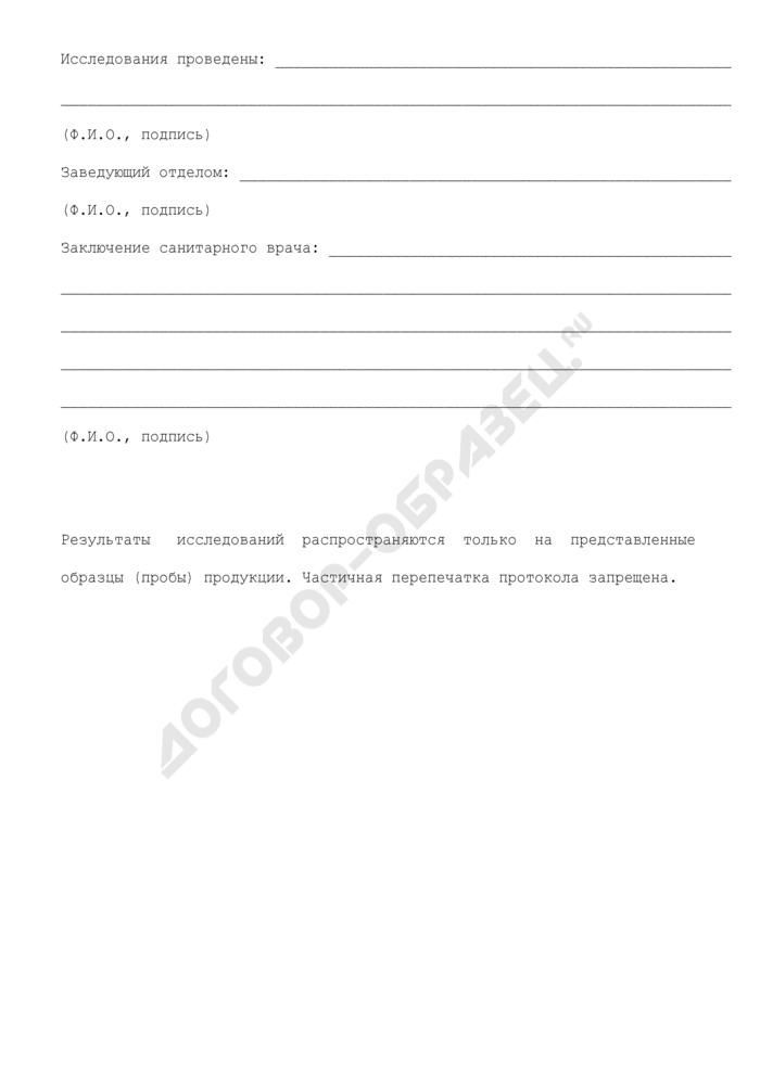 Протокол исследования образцов (проб) продукции (санитарно-химические исследования). Страница 3
