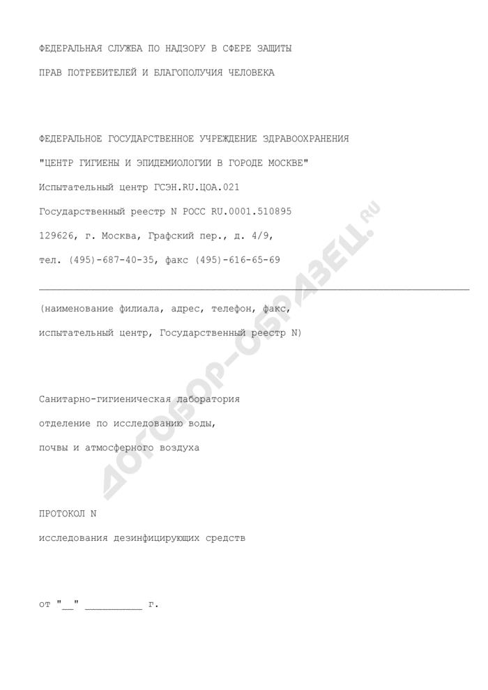 Протокол исследования дезинфицирующих средств. Страница 1