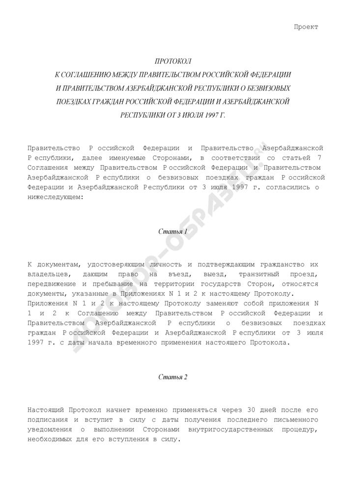 Протокол к Соглашению между Правительством Российской Федерации и Правительством Азербайджанской Республики о безвизовых поездках граждан Российской Федерации и Азербайджанской Республики от 3 июля 1997 г.. Страница 1