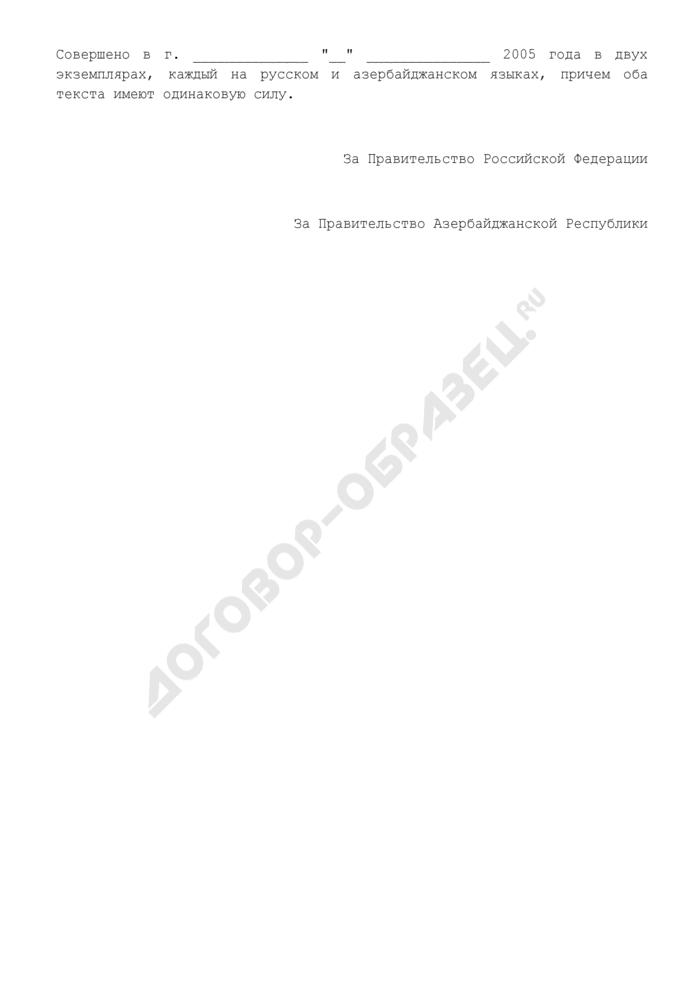 Протокол к Соглашению между Правительством Российской Федерации и Правительством Азербайджанской Республики о безвизовых поездках граждан Российской Федерации и Азербайджанской Республики от 3 июля 1997 г.. Страница 2