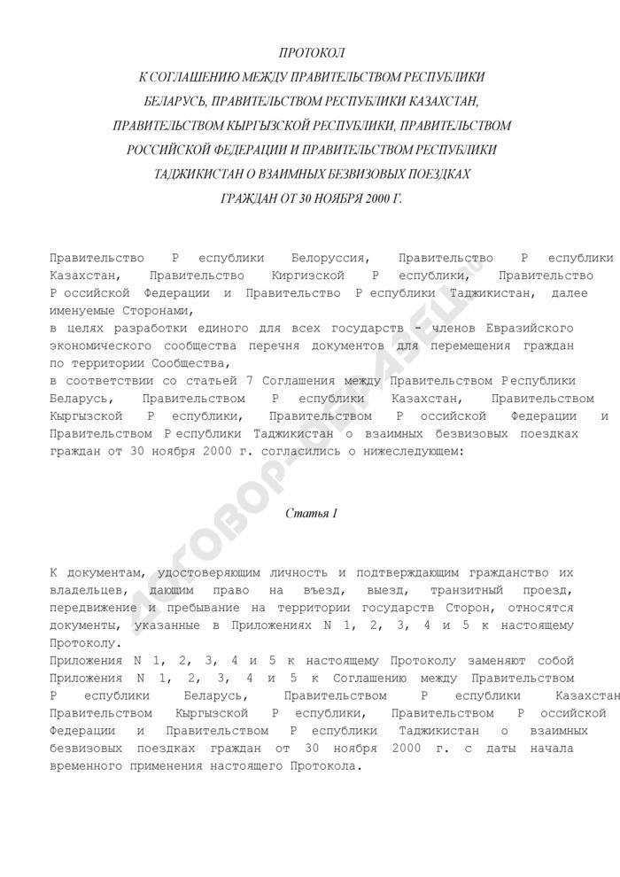 Протокол к Соглашению между Правительством Республики Беларусь, Правительством Республики Казахстан, Правительством Кыргызской Республики, Правительством Российской Федерации и Правительством Республики Таджикистан о взаимных безвизовых поездках граждан (проект). Страница 1
