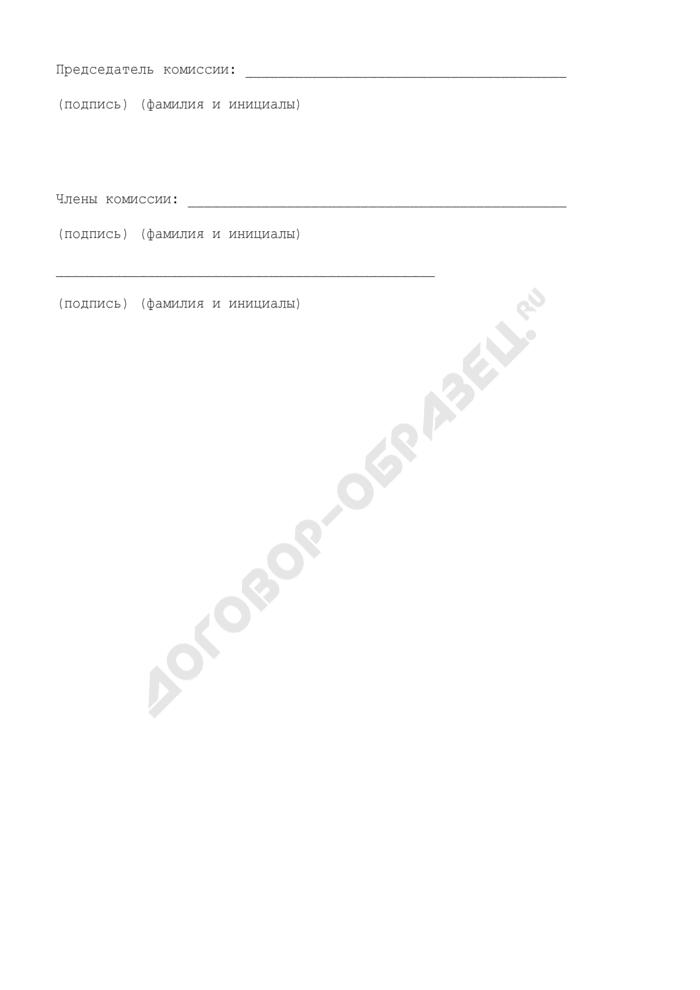 Протокол квалификационной комиссии по проверке знаний производственной инструкции персоналом (приложение к договору на техническое обслуживание и ремонт лифтов). Страница 2