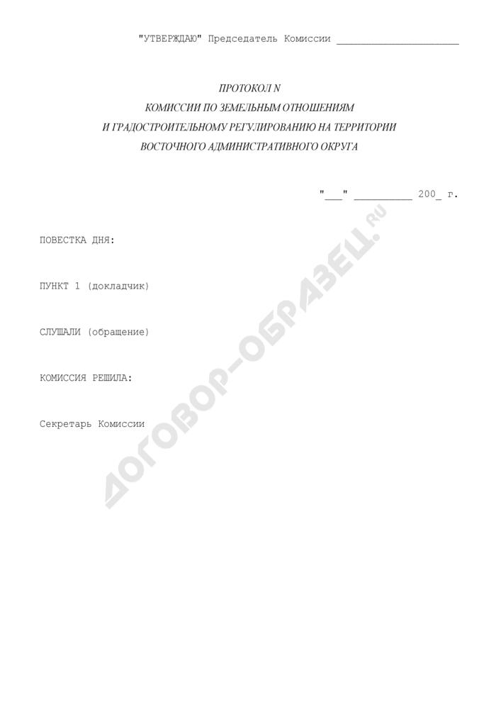 Протокол комиссии по земельным отношениям и градостроительному регулированию на территории Восточного административного округа. Страница 1
