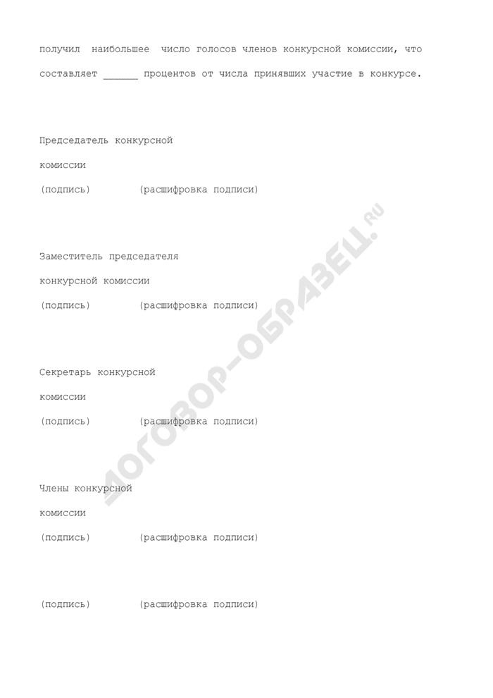 Протокол конкурсной комиссии. Страница 2