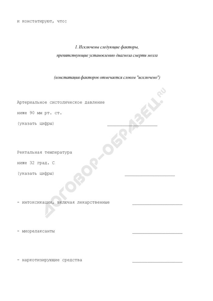 Протокол констатации смерти человека на основании диагноза смерти мозга. Страница 2