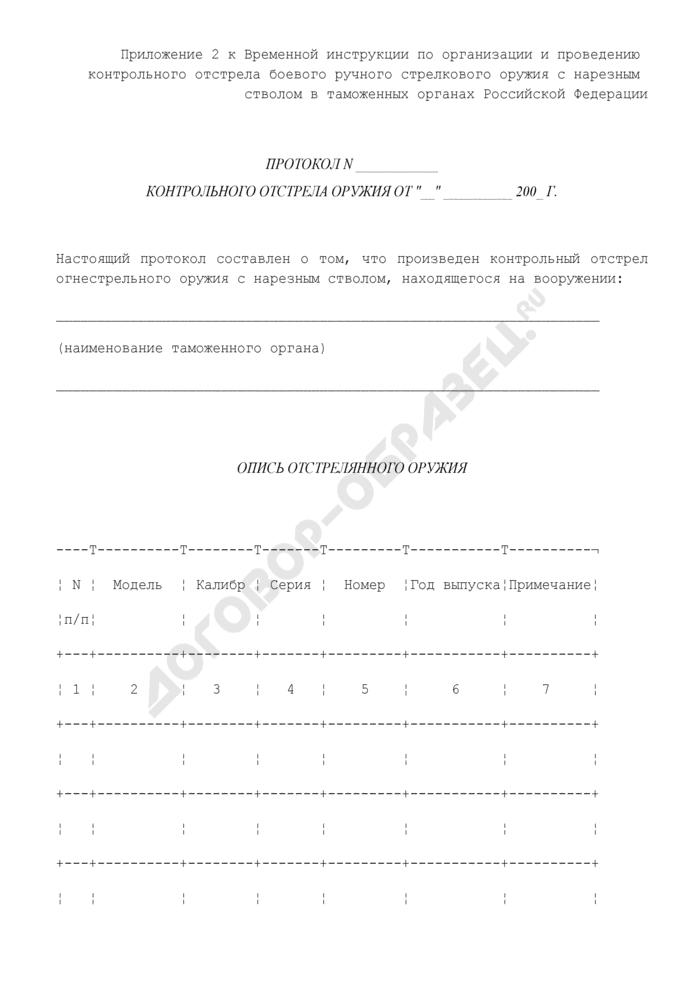 Протокол контрольного отстрела оружия. Страница 1
