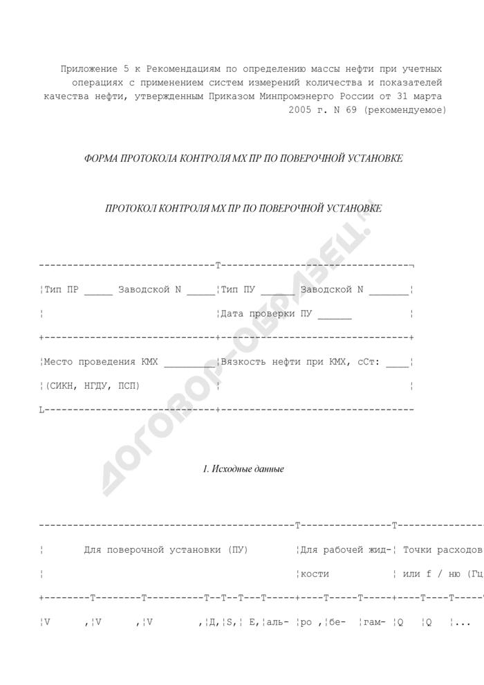 Протокол контроля метрологических характеристик преобразователя расхода по поверочной установке. Страница 1