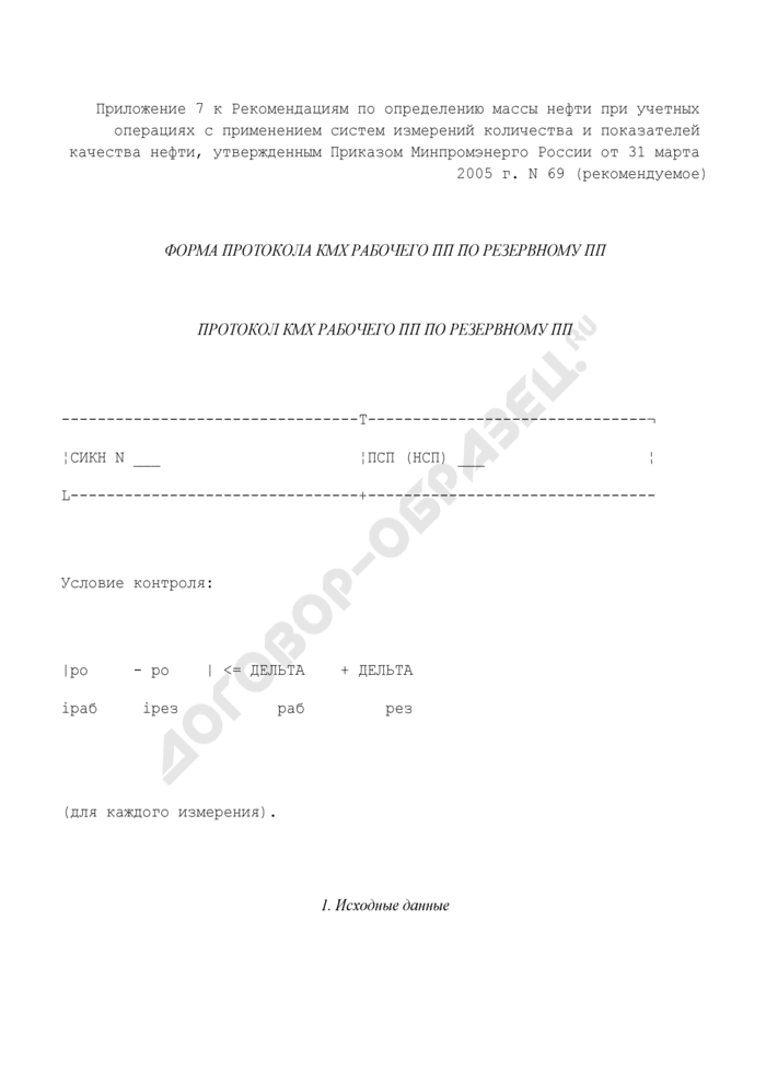 Протокол контроля метрологических характеристик рабочего преобразователя плотности по резервному преобразователю плотности (рекомендуемая форма). Страница 1
