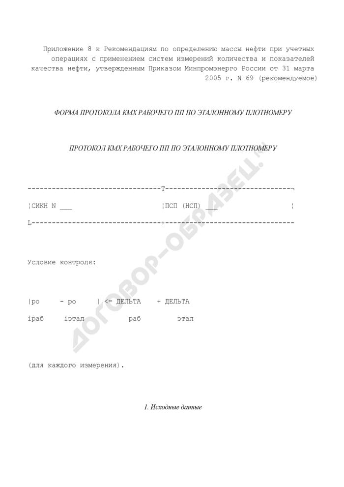 Протокол контроля метрологических характеристик рабочего преобразователя плотности по эталонному плотномеру (рекомендуемая форма). Страница 1