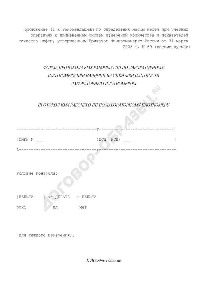 Протокол контроля метрологических характеристик рабочего преобразователя плотности по лабораторному плотномеру (рекомендуемая форма). Страница 1