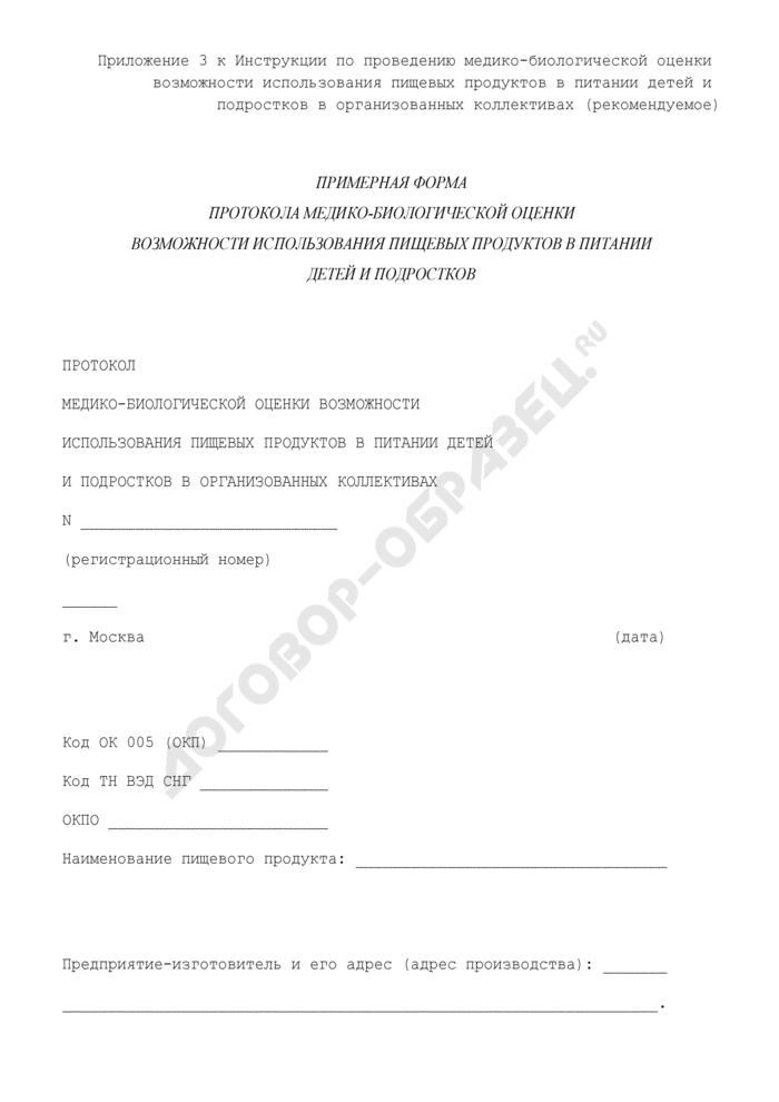 Примерная форма протокола медико-биологической оценки возможности использования пищевых продуктов в питании детей и подростков в организованных коллективах (рекомендуемая форма). Страница 1